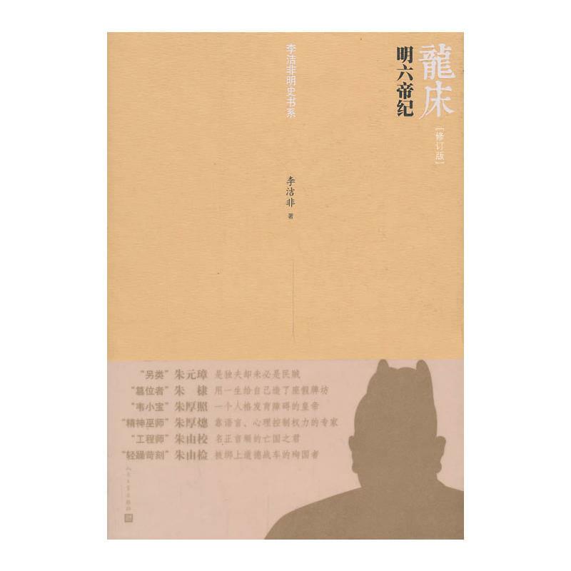 《 龙床:明六帝纪》封面